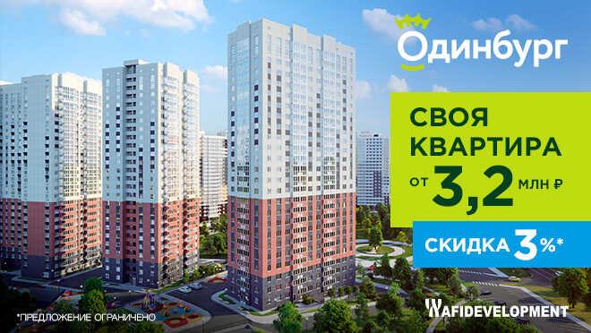 Скидка 3% в ЖК «Одинбург» Квартиры в городе Одинцово,